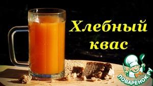 Рецепт Домашний квас, из ржаного хлеба