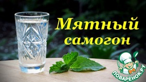 Рецепт Рецепт Мятного самогона