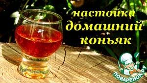 """Рецепт Настойка на водке """"Домашний коньяк"""""""