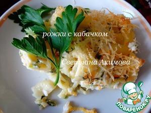 Готовим Рожки с кабачком вкусный пошаговый рецепт с фотографиями
