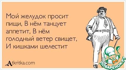 http://www.povarenok.ru/data/cache/2014aug/19/28/832976_60851-640x0.jpg