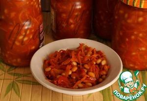 Рецепт Салат из овощей с фасолью (на зиму)