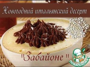 """Рецепт Новогодний десерт по-итальянски """"Забайоне"""""""