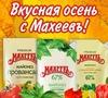 """Итоги конкурса """"Вкусная осень с Махеевъ!"""""""