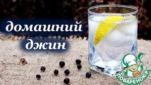 Рецепт Домашний джин