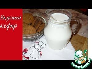 Рецепт Домашний кефир