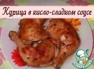 Рецепт Нежная курочка в кисло-сладком соусе