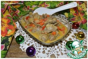 Рецепт Куриные желудки с овощами в горчичном соусе