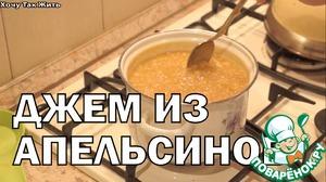 Рецепт Варенье из апельсинов, лимонов и имбиря