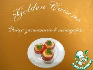 Рецепт Яйца запеченные в помидорах