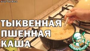 Рецепт Тыквенная пшенная каша