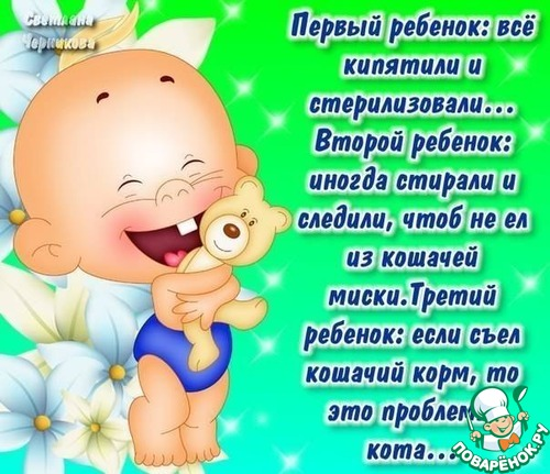 Смешные поздравления на день рождения ребенку