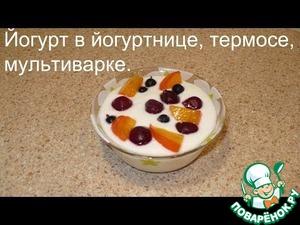 Домашний йогурт в мультиварке, йогуртнице и термосе. Тонкости приготовления домашний рецепт с фото