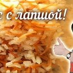 Рис с лапшой от Running Cheff