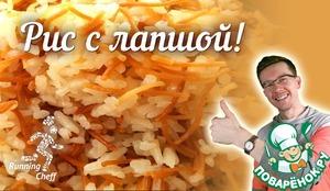 Рис с Лапшой от Running Cheff пошаговый рецепт с фотографиями как приготовить
