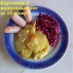 Картофель в микроволновке за 10 минут