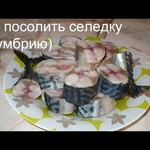 Рецепт вкусной соленой селедки или скумбрии