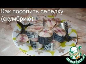 Как готовить простой рецепт приготовления с фото Рецепт вкусной соленой селедки или скумбрии