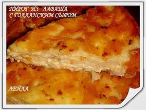 Пирог из лаваша с голландским сыром