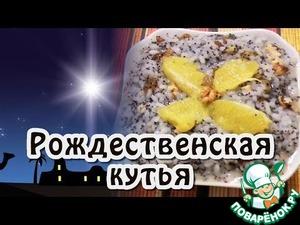 Рождественская кутья рецепт приготовления с фото пошагово как приготовить