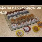 Полезные конфеты из сухофруктов и меда