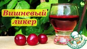 Рецепт Вишневый ликер, ароматный и сладкий
