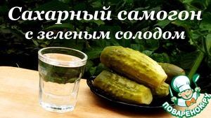 Рецепт Сахарный самогон, рецепт браги с зеленым солодом