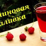 Рецепт малиновой наливки