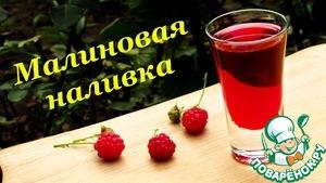 Рецепт Рецепт малиновой наливки