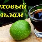 Ореховый бальзам на основе зеленых грецких орехов