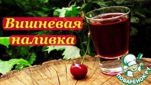 Рецепт Рецепт вишневой наливки