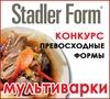 """Конкурс рецептов """"Превосходные формы"""""""