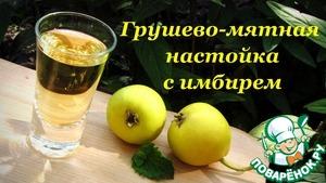 Рецепт Грушево-мятная настойка с имбирем