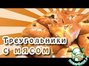 Рецепт Треугольники с мясом и картошкой-эчпочмак
