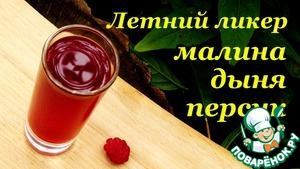 Рецепт Летний ликер: малина, дыня, персик