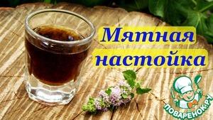 Рецепт Мятная настойка на водке, идеально для фляги