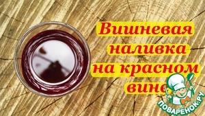 Рецепт Вишневая наливка на красном вине