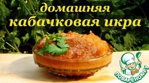 Рецепт Рецепт кабачковой икры на зиму с майонезом и томатной пастой