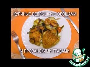 Рецепт Куриные бедрышки с овощами и прованскими травами