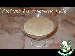 Рецепт Закваска для домашнего хлеба