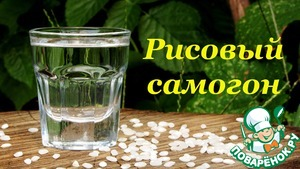 Рецепт Рисовый самогон