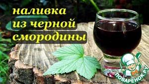 Рецепт Наливка из черной смородины