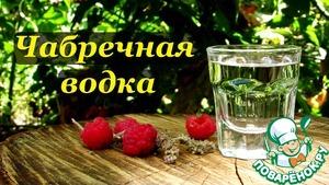 Рецепт Ароматная чабречная водка