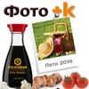 """Фотоконкурс """"Фото + К"""""""