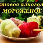 Алкогольное фруктовое мороженое