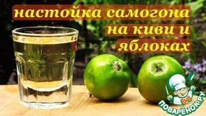 Рецепт Самогонная настойка на киви и яблоках
