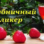 Клубничный ликер, рецепт приготовления