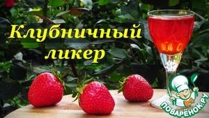Рецепт Клубничный ликер, рецепт приготовления