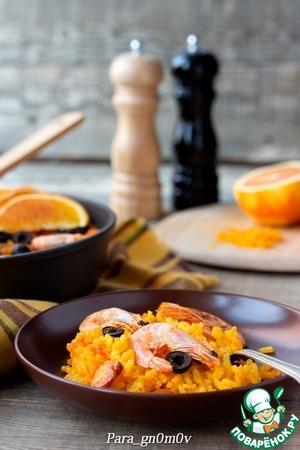 Рецепт Паэлья с беконом, креветками и красным апельсином