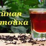Настойка чайная, быстрый и простой рецепт